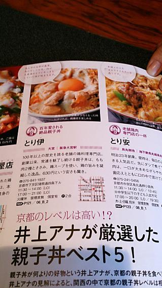 井上アナ推薦親子丼