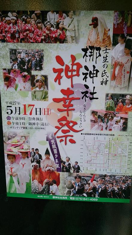 5月17日梛神社神幸祭