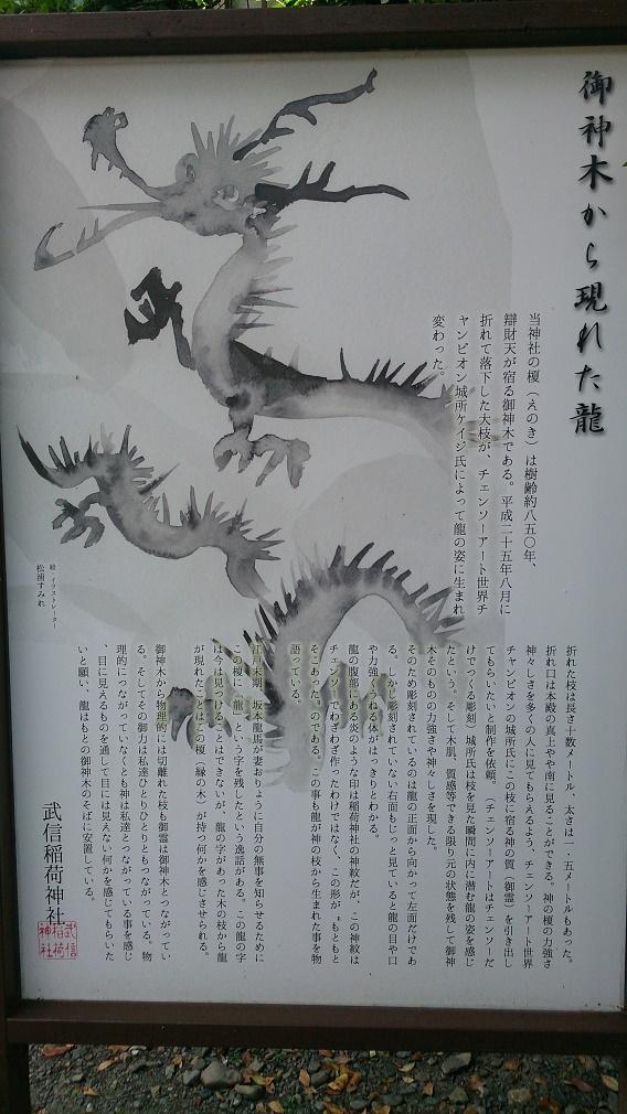 龍のチェーンソーアート