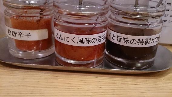坦坦の薬味