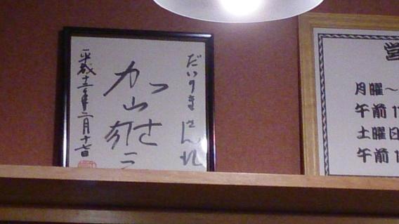 加山雄三サイン