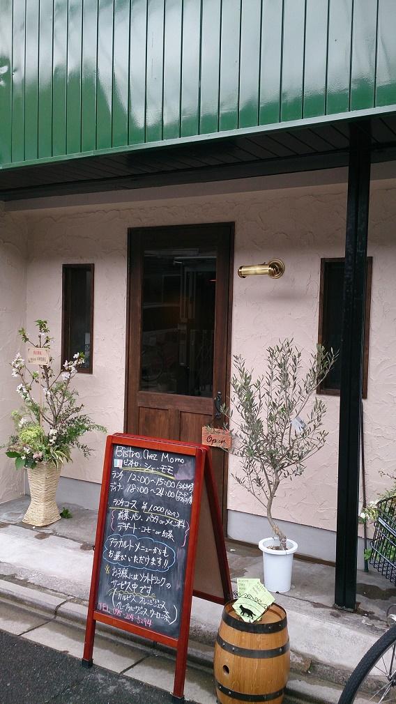 Bistro Chez Momo(ビストロ シェ モモ)