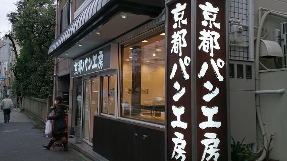 京都パン工房