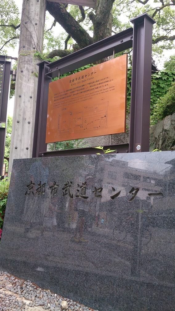 京都武道センター