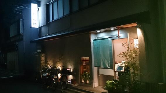 大宮・二条の京料理「たん弥」