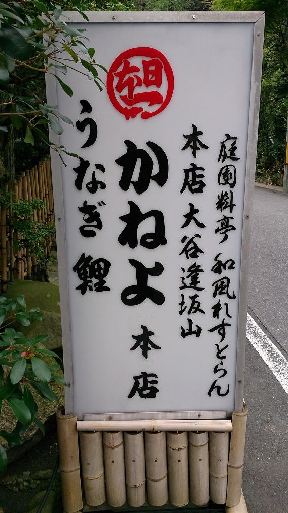 日本一のうなぎ『かねよ』