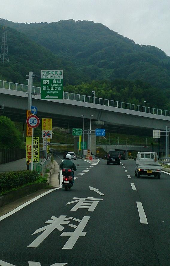 京都縦貫道全線開通
