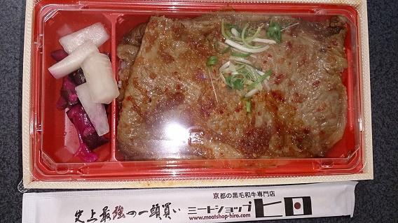 ヒロの焼肉弁当
