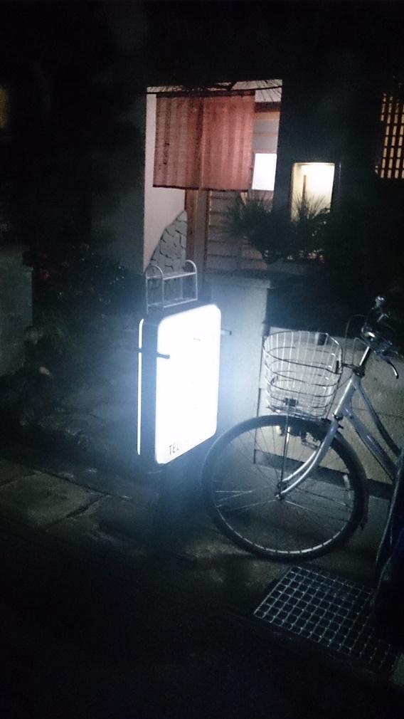 太秦の隠れ家寿司屋さん『みくら』