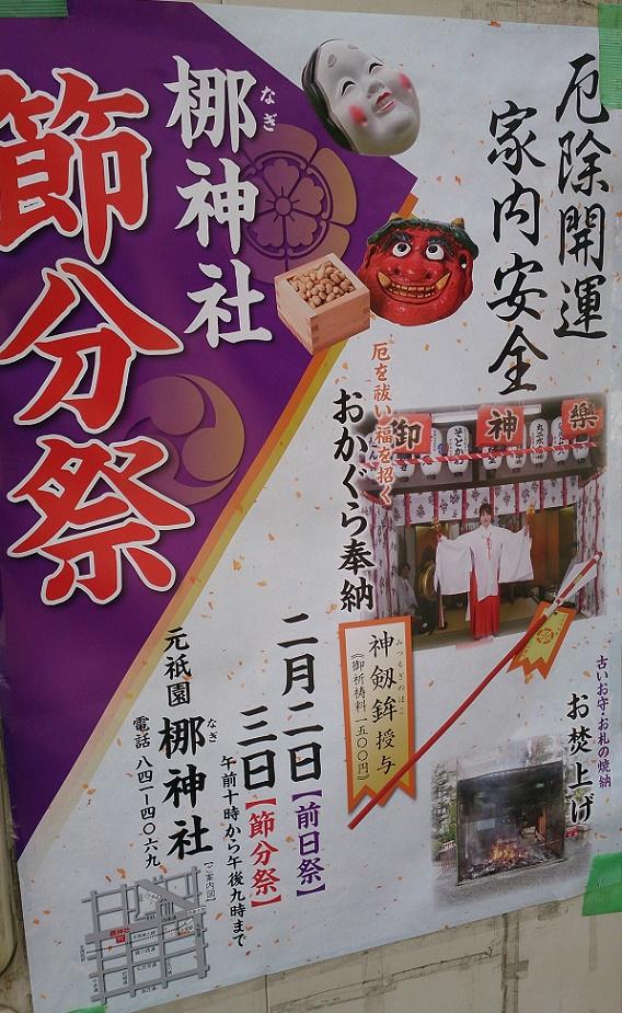 梛神社節分祭
