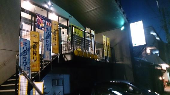 京乃湯 外観 夜