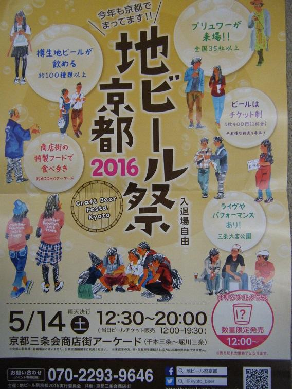 京都三条会地ビール祭2016