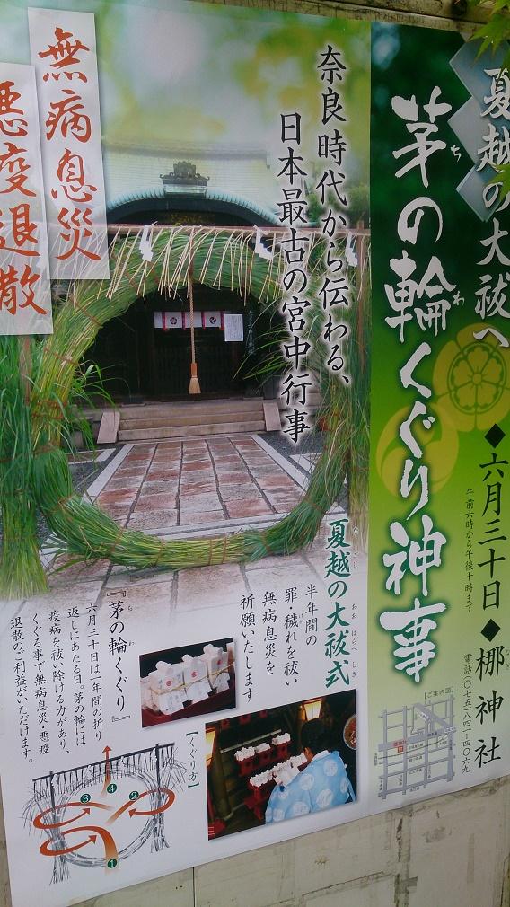 梛神社茅の輪くくり神事