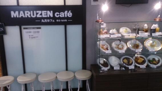 MARUZEN CAFE