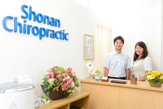 平塚市で肩こり・腰痛・自律神経失調症でお悩みなら湘南カイロ平塚治療室がおすすめです。