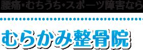 【京都の整体】むらかみ整骨院(四条大宮):ホーム