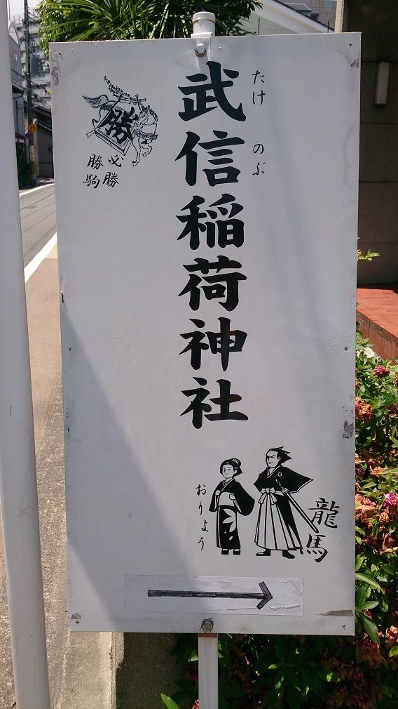 武信稲荷神社看板