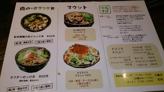 沖縄料理 やちむん ランチ
