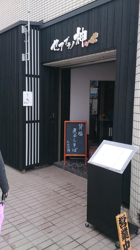 壬生川高辻のセアブラノ神