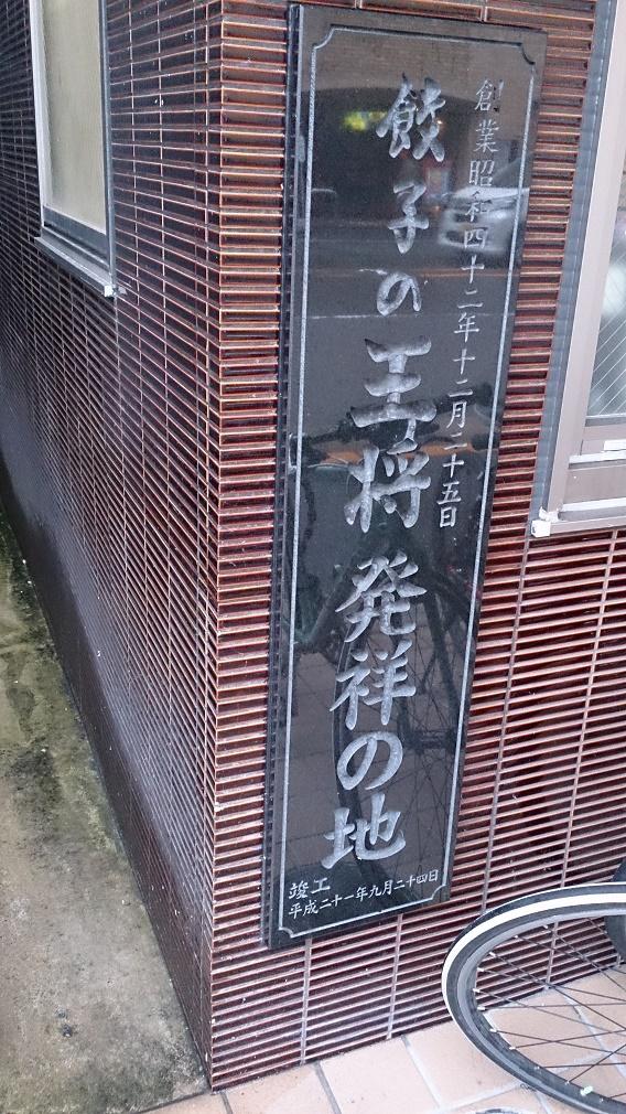 餃子の王将記念碑