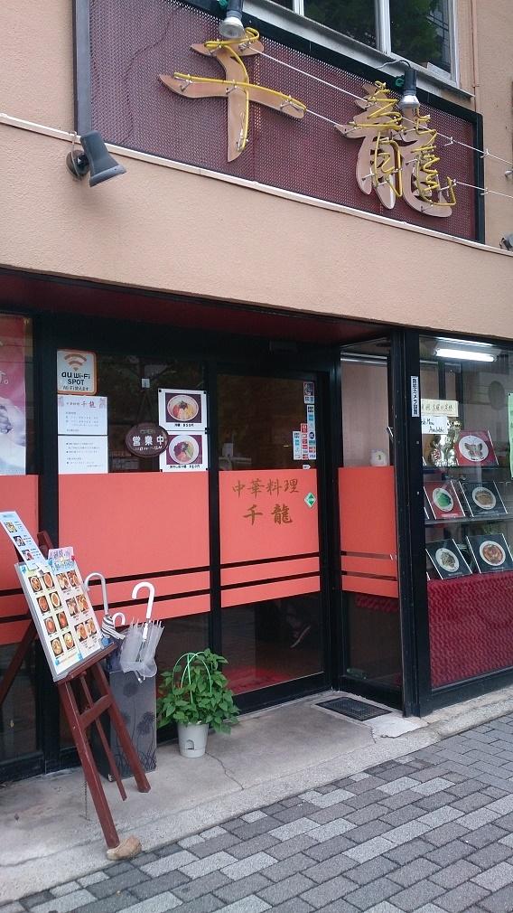 中華料理「千龍」
