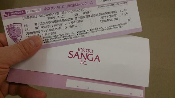 京都サンガ戦チケット