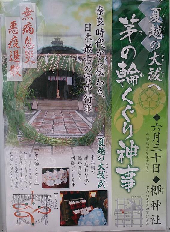 梛神社茅の輪くぐり神事