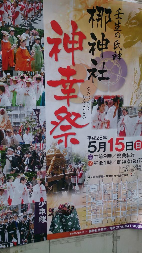 梛神社神幸祭ポスター